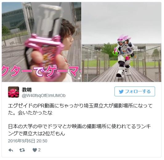 仮面ライダーエグゼイド ロケ地