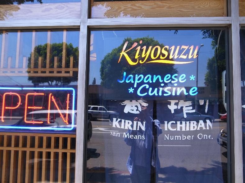長洲未来 寿司Restaurant Kiyosuzu