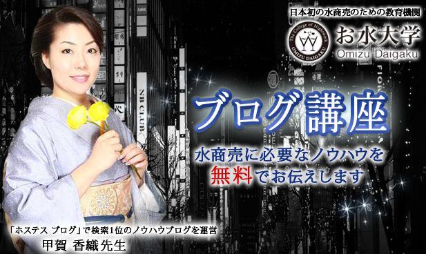 お水の学校銀座(お水大学)社長 甲賀香織