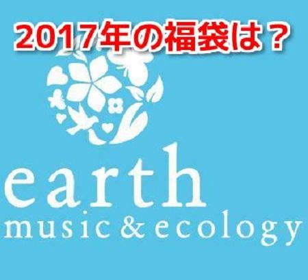 アースミュージック&エコロジー2017 福袋
