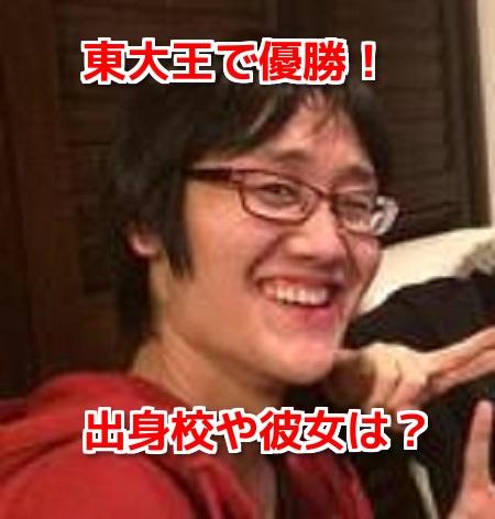 鶴崎修功(東大王)