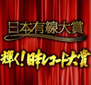 日本レコード大賞2016 視聴率