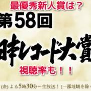 日本レコード大賞2016