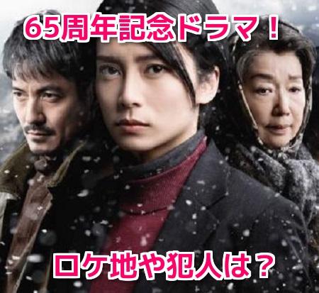 氷の轍(ドラマ)