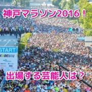 神戸マラソン2016