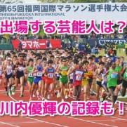 福岡国際マラソン2016