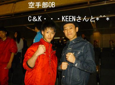 C&K メンバー KEEN 空手
