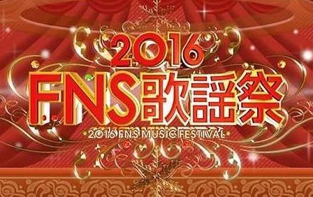 FNS歌謡祭2016 視聴率