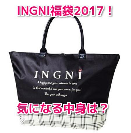 INGNI(イング)福袋2017