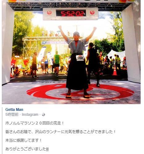 ホノルルマラソン2016 ゲッタマン