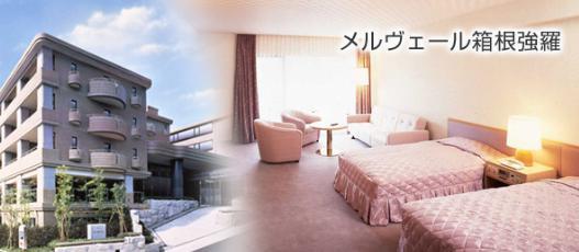 箱根駅伝2017宿泊先 ホテルメルヴェール