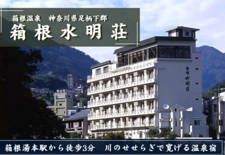 箱根駅伝2017 宿泊先旅館