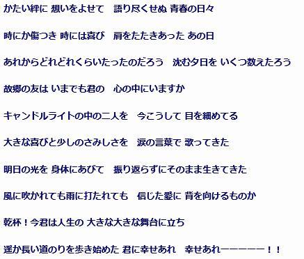 長渕剛FNS歌謡祭2016 乾杯歌詞変化