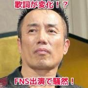 長渕剛 FNS歌謡祭2016出演