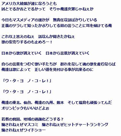 長渕剛 FNS歌謡祭2016 乾杯歌詞
