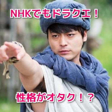 山田孝之 ドラクエNHK