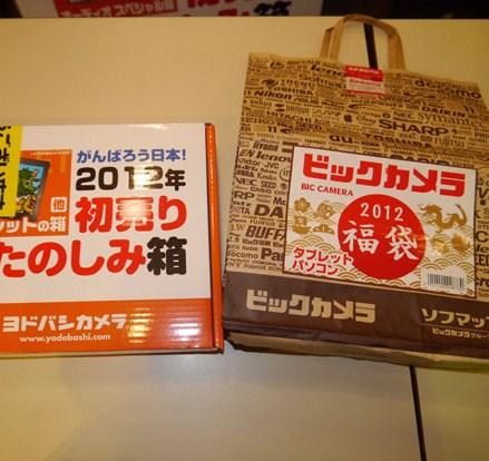 ビック・ヨドバシカメラ 福袋2017