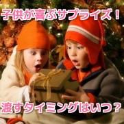 クリスマスプレゼント子供渡し方
