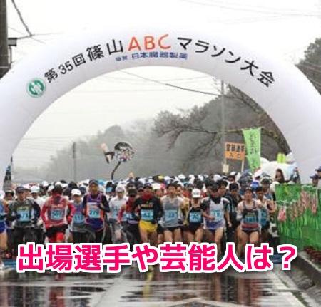 篠山ABCマラソン2018結果速報!...