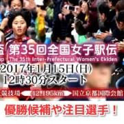 全国女子駅伝2017