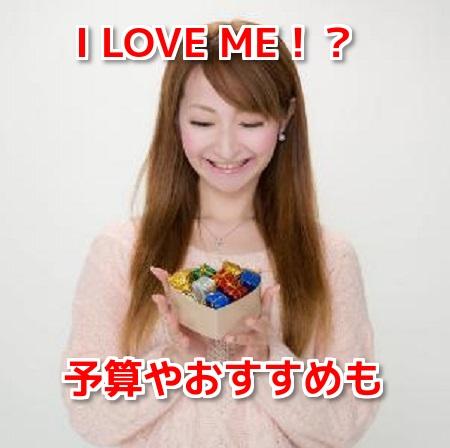 バレンタイン 自分用チョコ