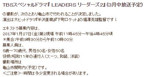 リーダーズ2ロケ地 亀山