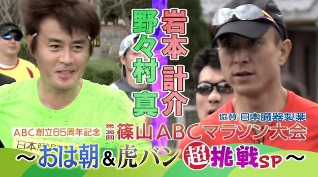 篠山ABCマラソン2017 テレビ放送