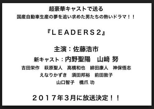 LEADERSリーダーズ2 あらすじ