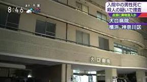 北野病院事件 大口病院