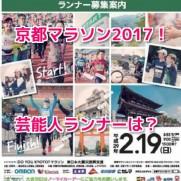 京都マラソン2017