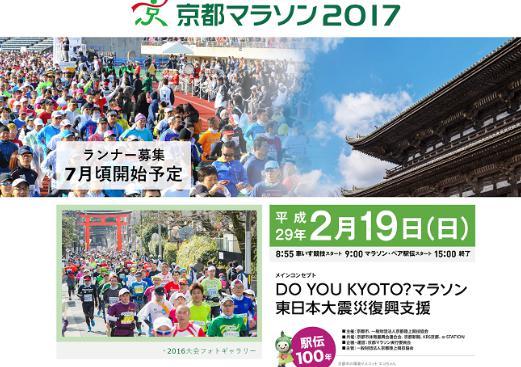 京都マラソン2017 タイム