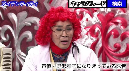 野沢雅子 芸人
