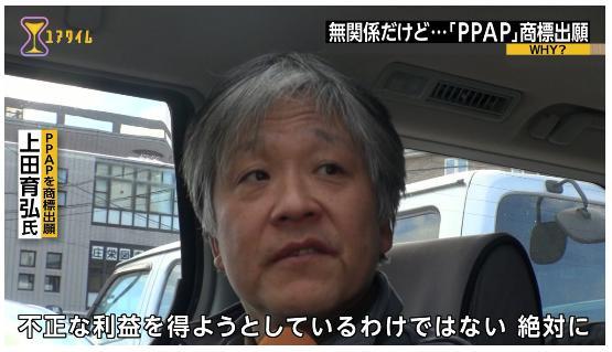 ベストライセンス社 上田