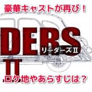 LEADERSリーダーズ2