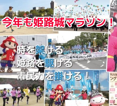 姫路城マラソン2017