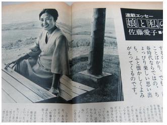 佐藤愛子 若い頃画像
