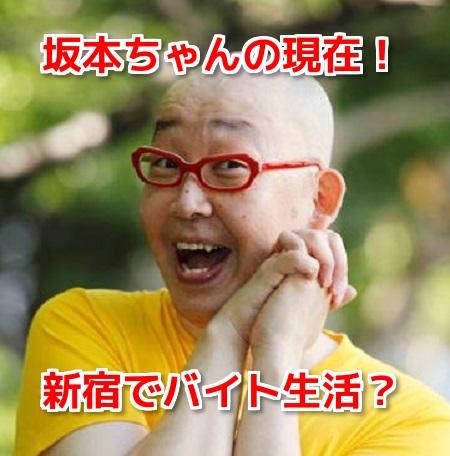 坂本ちゃん