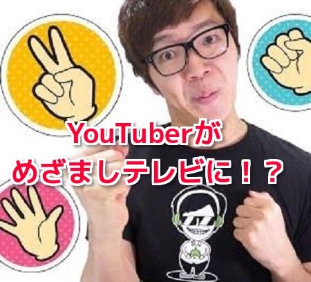 YouTuberじゃんけん