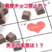 バレンタイン義理チョコ禁止令