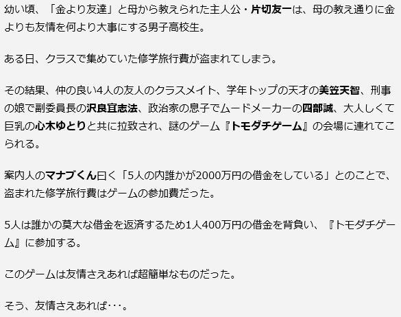 フィッシャーズ映画 トモダチゲーム