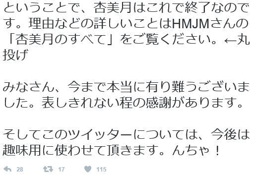 杏美月 引退