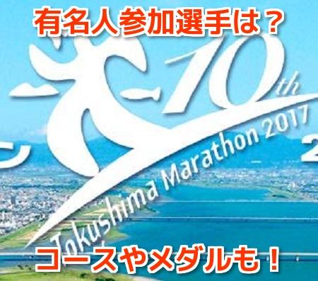 徳島マラソン2017