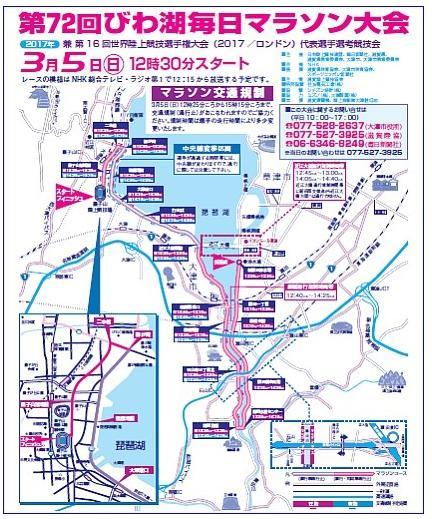 びわ湖毎日マラソン2017 コース