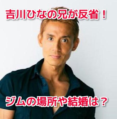 高田一也(吉川ひなの兄)