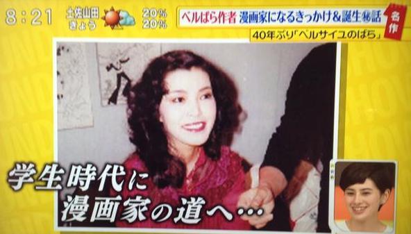 池田理代子(ベルばら) 若い頃