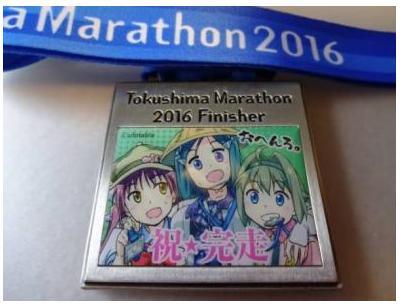 徳島マラソン2017 メダル