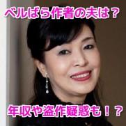 池田理代子(ベルばら)