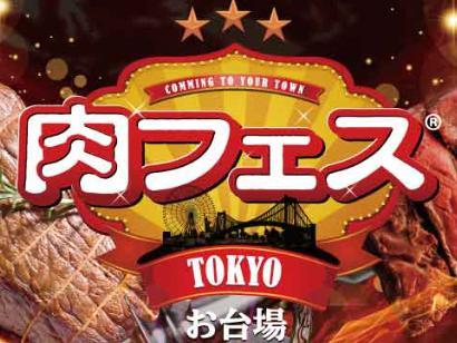 ゴールデンウィーク関東イベント 肉フェス