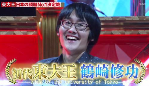東大王2017出演東大生 鶴崎修功