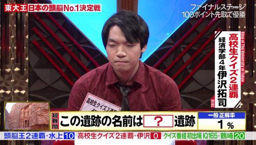 東大王2017出演 東大生伊沢